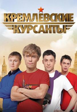 Постер к сериалу Кремлёвские курсанты. Сезон 1. Серия 55 2009