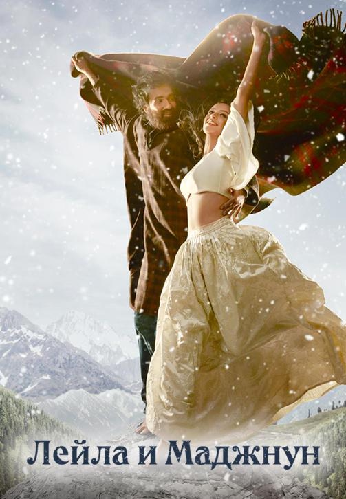 Постер к фильму Лейла и Маджнун 2018