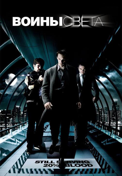 Постер к фильму Воины света 2009