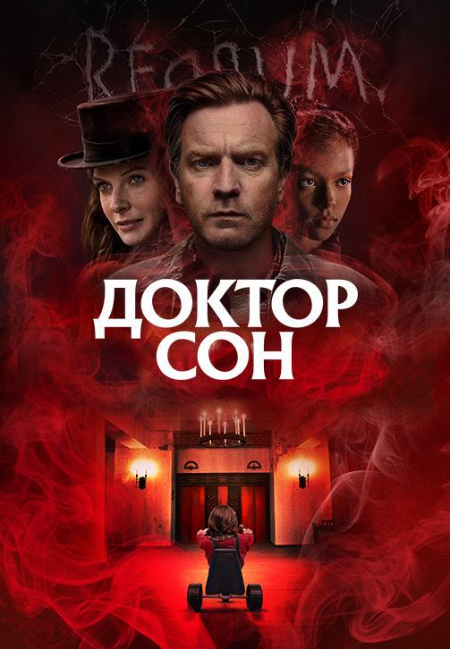 Постер к фильму Доктор Сон 2019