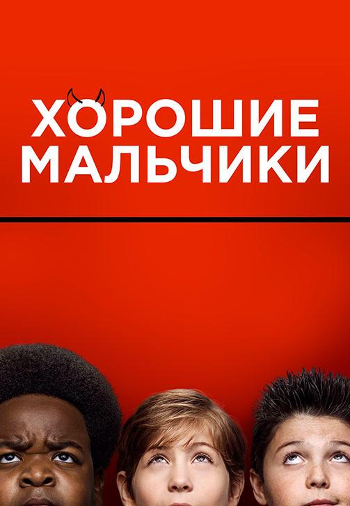 Постер к фильму Хорошие мальчики 2019