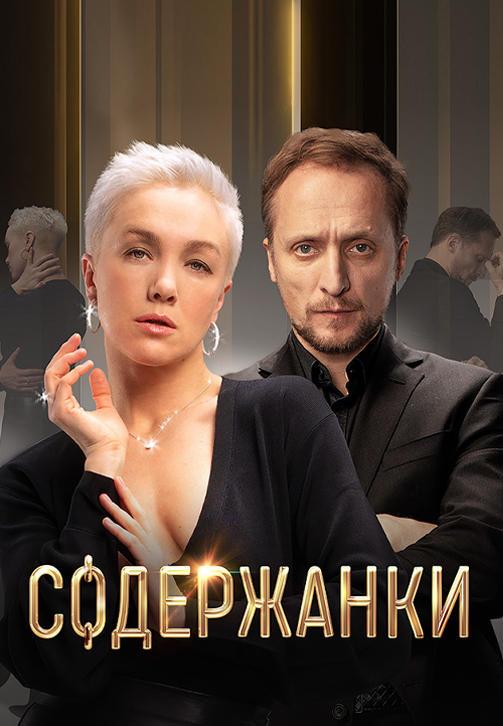 Постер к сериалу Содержанки. Сезон 1. Серия 8 2019