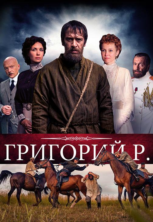Постер к сериалу Григорий Р. 2014
