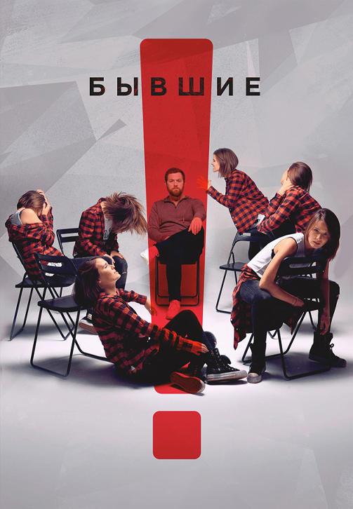 Постер к сериалу Бывшие. Сезон 1. Серия 5 2016