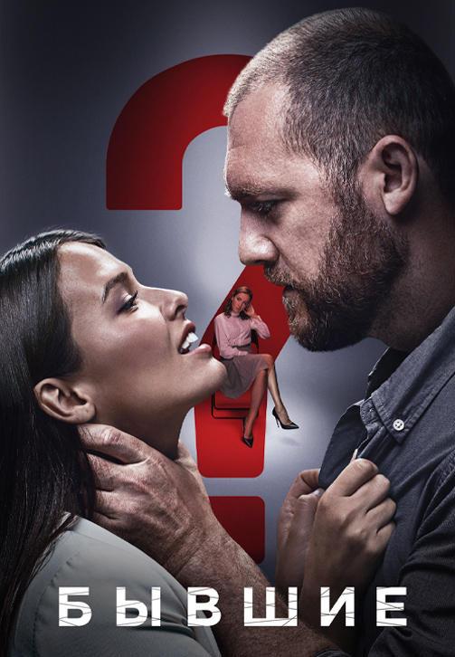 Постер к сериалу Бывшие. Сезон 2. Серия 4 2016
