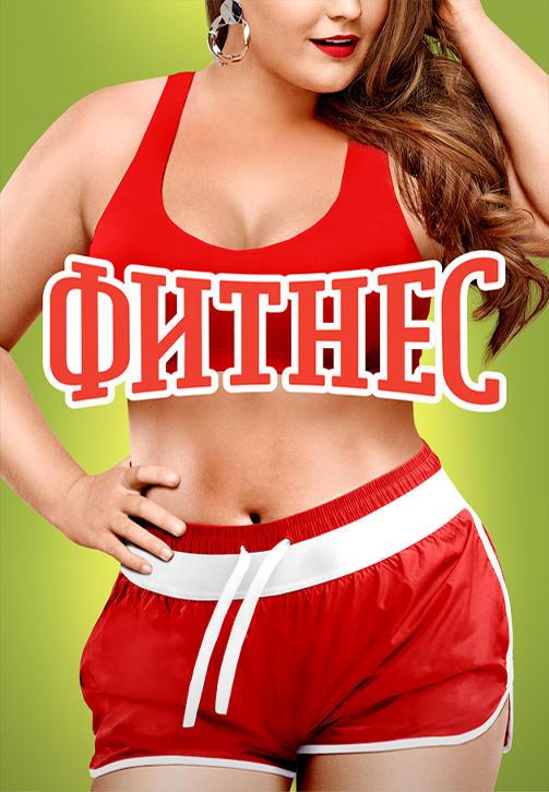 Постер к сериалу Фитнес (2018). Сезон 1. Серия 8 2018