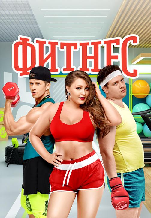 Постер к сериалу Фитнес (2018). Сезон 2. Серия 8 2019