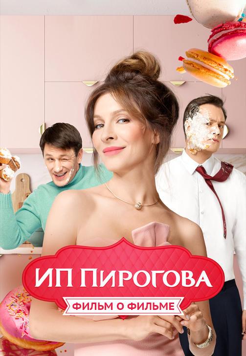 Постер к фильму ИП Пирогова. Фильм о фильме 2019