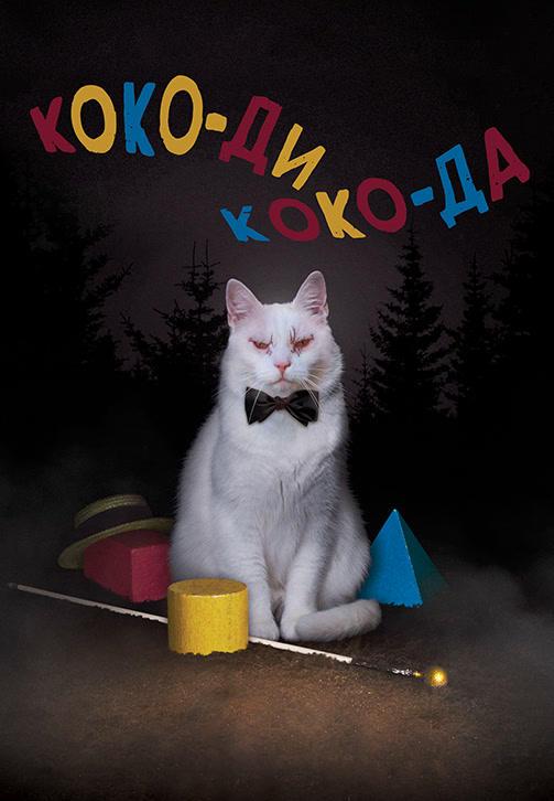 Постер к фильму Коко-ди Коко-да 2019