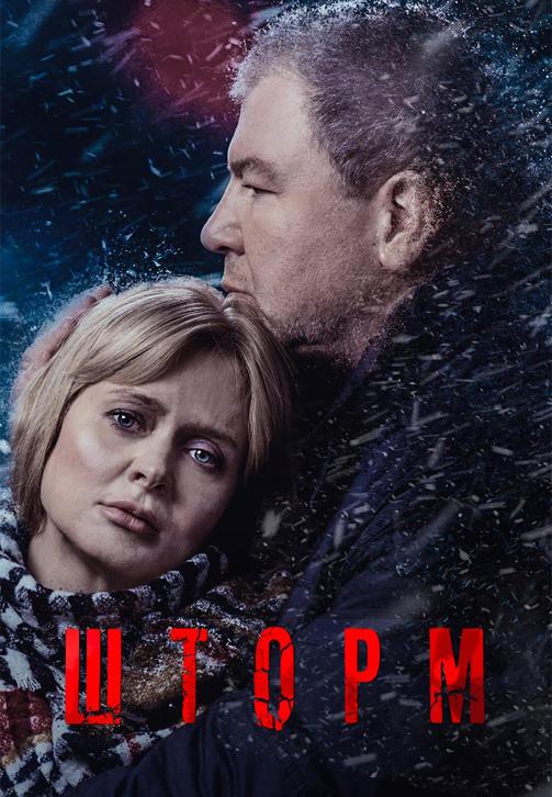 Постер к сериалу Шторм 2019