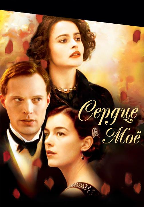Постер к фильму Сердце моё 2002