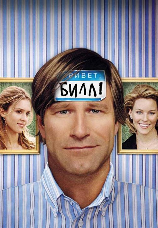 Постер к фильму Привет, Билл! 2007