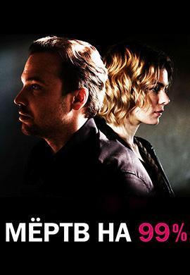 Постер к сериалу Мёртв на 99% 2017