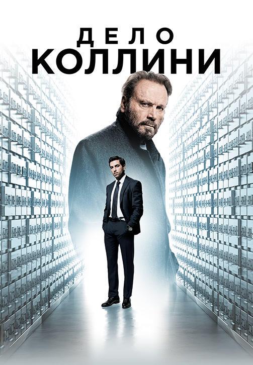 Постер к фильму Дело Коллини 2019