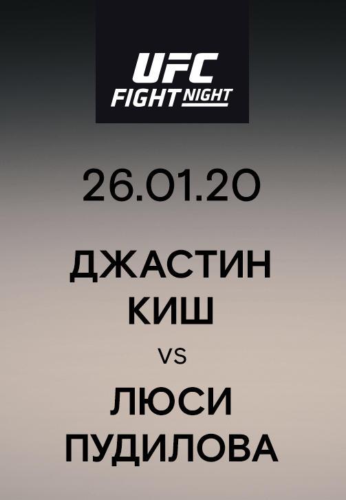 Постер к сериалу Джастин Киш vs Люси Пудилова 2020