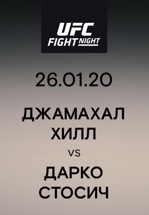 Постер к сериалу Джамахал Хилл vs Дарко Стосич 2020