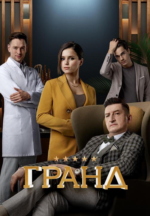 Постер к сериалу Гранд 2018