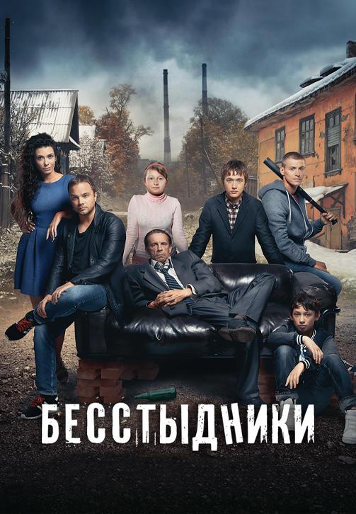 Постер к сериалу Бесстыдники. Серия 20 2017