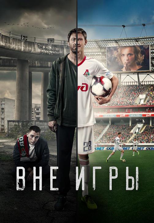 Постер к сериалу Вне игры 2018