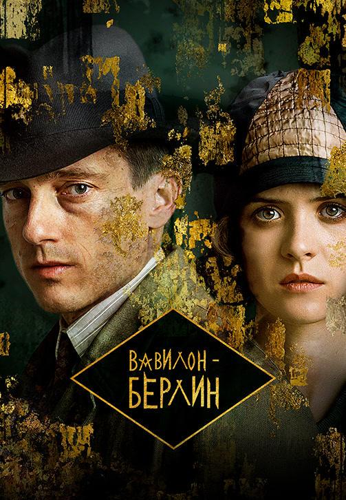 Постер к сериалу Вавилон-Берлин 2017