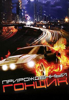 Постер к фильму Прирожденный гонщик 2011