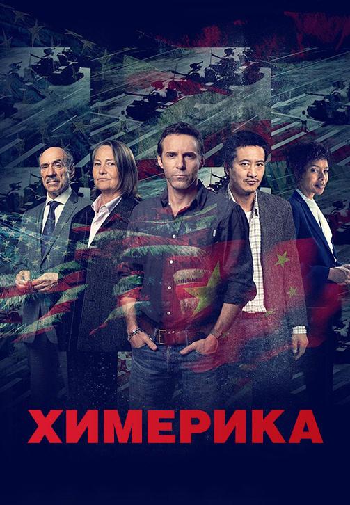 Постер к сериалу Химерика 2019