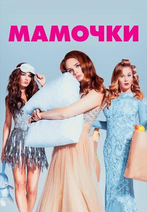 Постер к сериалу Мамочки. Сезон 1. Серия 18 2015