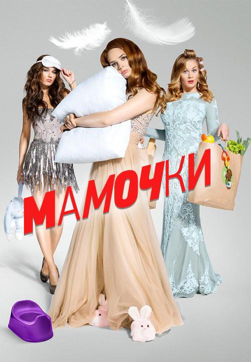Постер к сериалу Мамочки. Сезон 2 2016