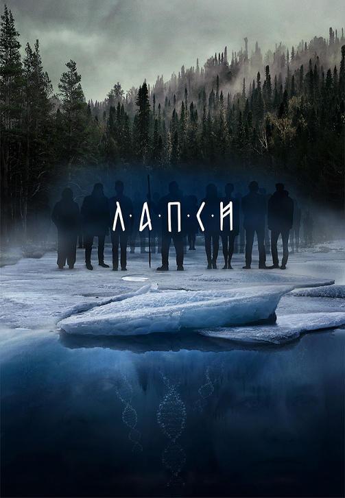 Постер к сериалу Лапси. Сезон 1 2018