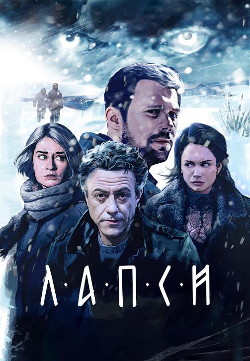 Постер к сериалу Лапси 2018