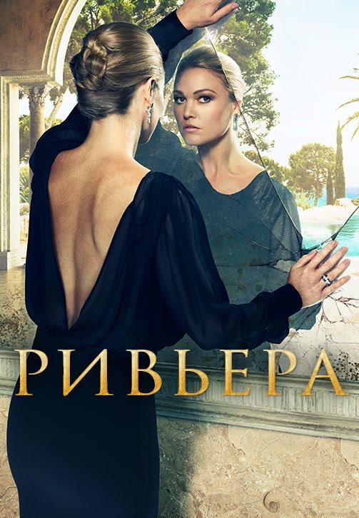 Постер к сериалу Ривьера 2017