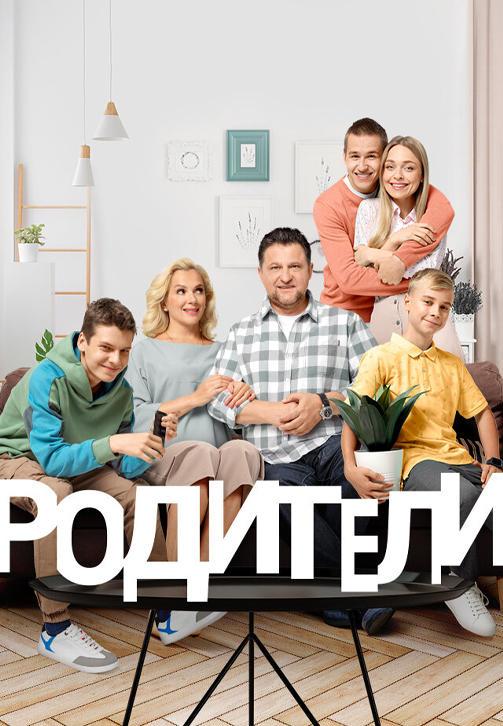 Постер к сериалу Родители (2015) 2015