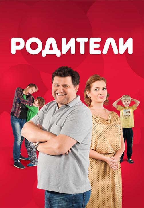Постер к сериалу Родители (2015). Сезон 1. Серия 23 2015