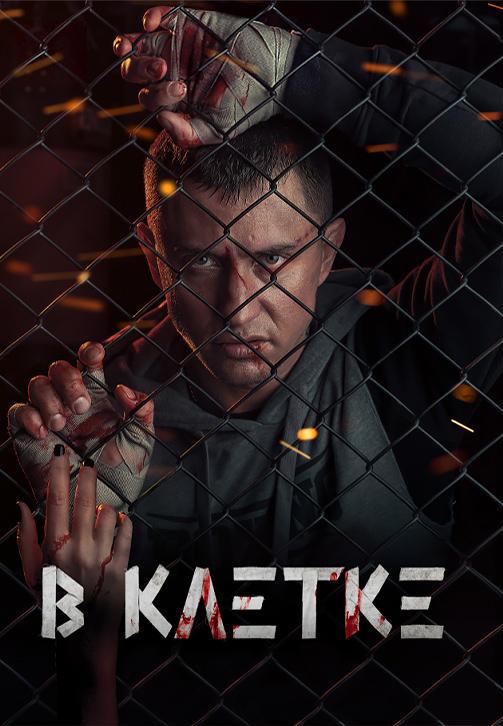 Постер к сериалу В клетке 2019