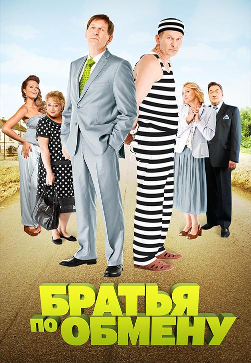 Постер к сериалу Братья по обмену. Сезон 1 2013