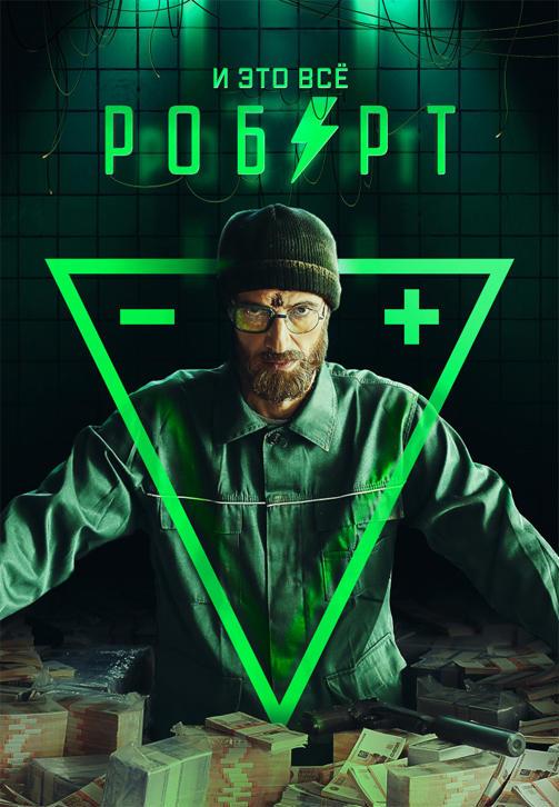 Постер к сериалу И это всё Роберт 2019