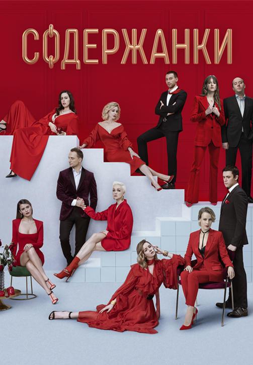 Постер к сериалу Содержанки 2019