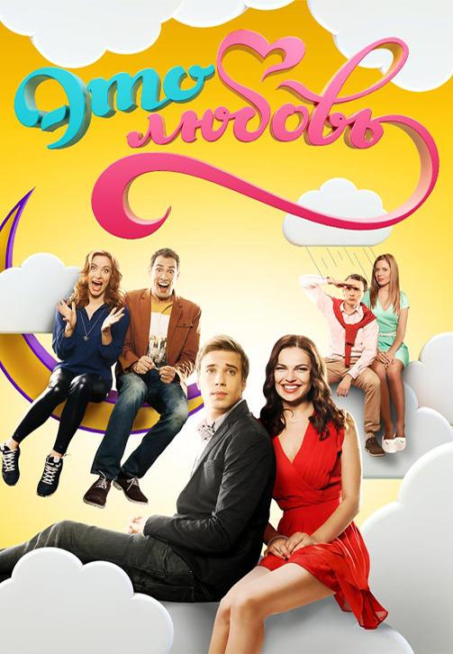 Постер к сериалу Это любовь 2015