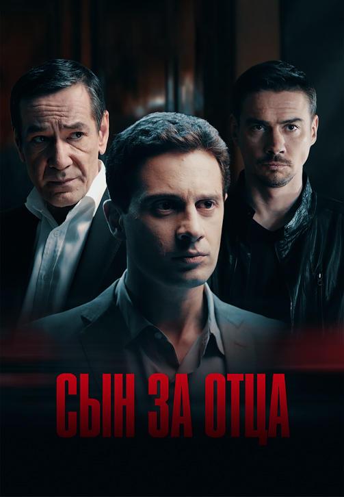 Постер к сериалу Сын за отца. Серия 13 2014