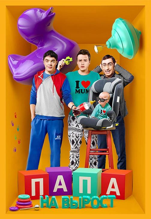 Постер к сериалу Папа на вырост 2015