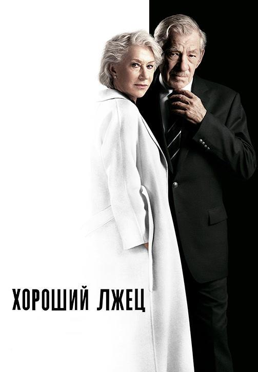 Постер к фильму Хороший лжец 2019