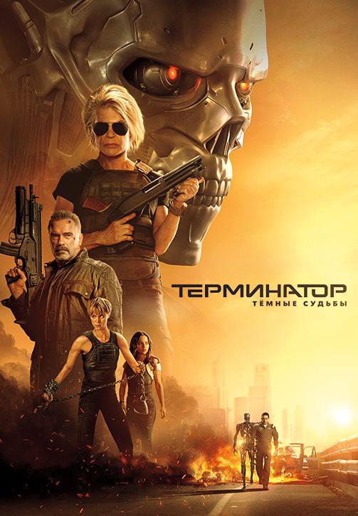 Постер к фильму Терминатор: Тёмные судьбы 2019