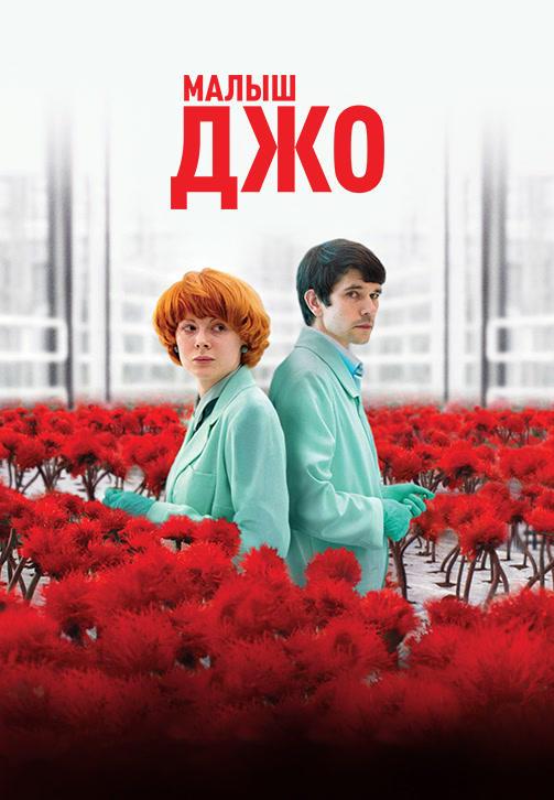 Постер к фильму Малыш Джо 2019
