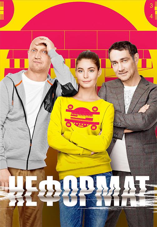 Постер к сериалу Неформат 2014
