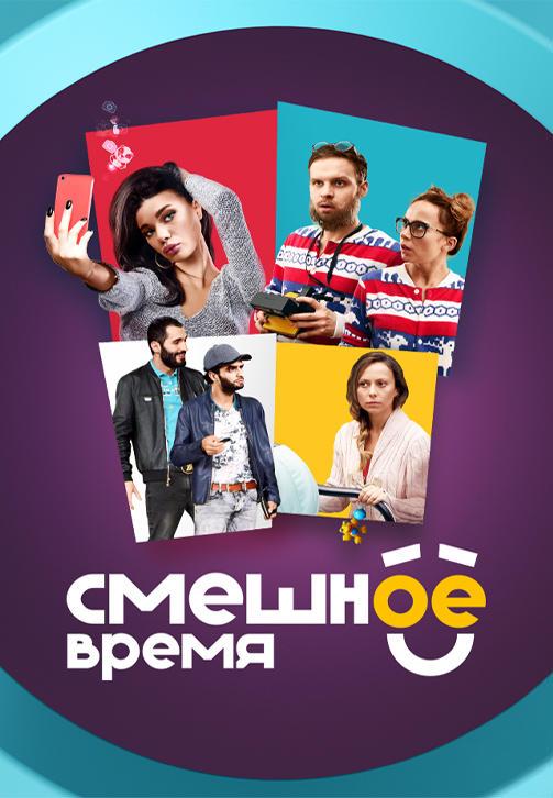 Постер к сериалу Смешное время. Серия 2 2018