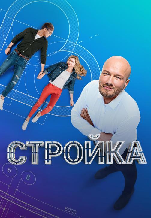 Постер к сериалу Стройка 2013