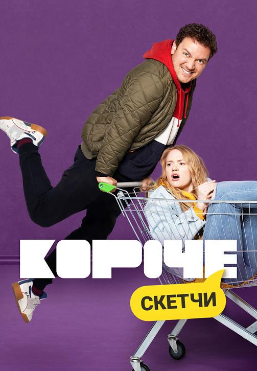 Постер к сериалу Короче. Скетчи. Серия 80 2019