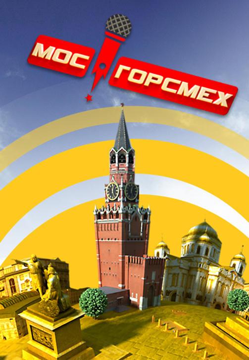 Постер к сериалу МосГорСмех 2011