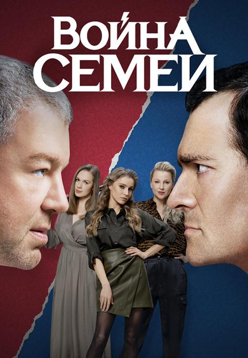 Постер к сериалу Война семей 2019