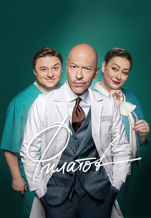 Постер к сериалу Филатов. Серия 20 2020
